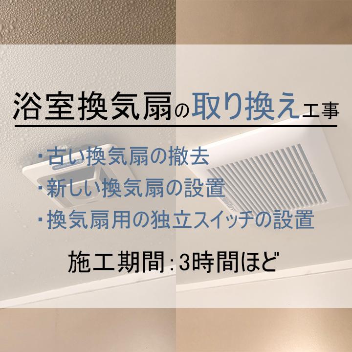 浴室換気扇の取り換え工事詳細