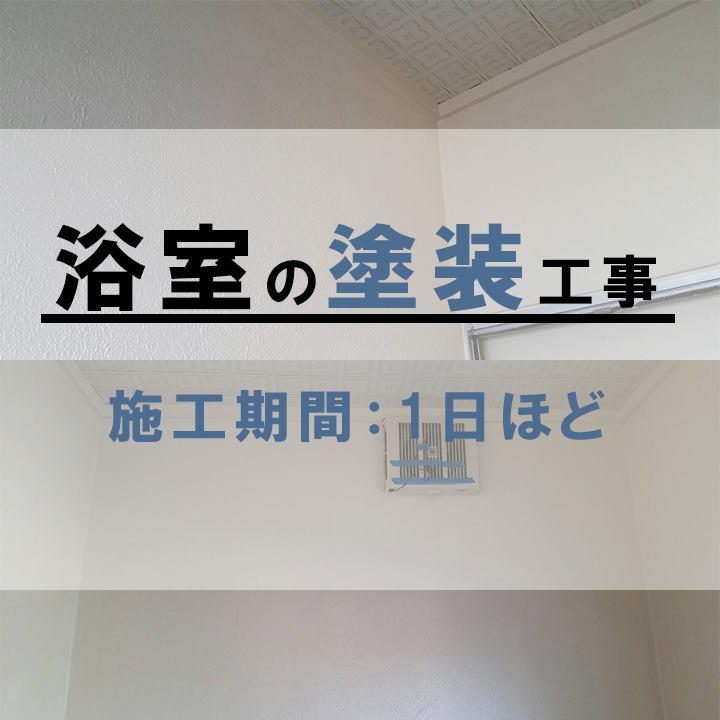 浴室塗装工事アイキャッチ