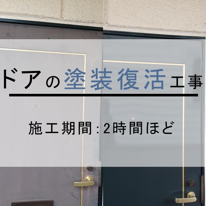 ドア塗装復活工事サムネ