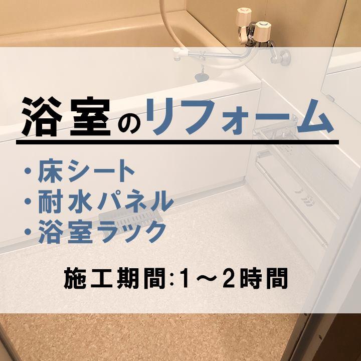 浴室床リフォームのサムネ