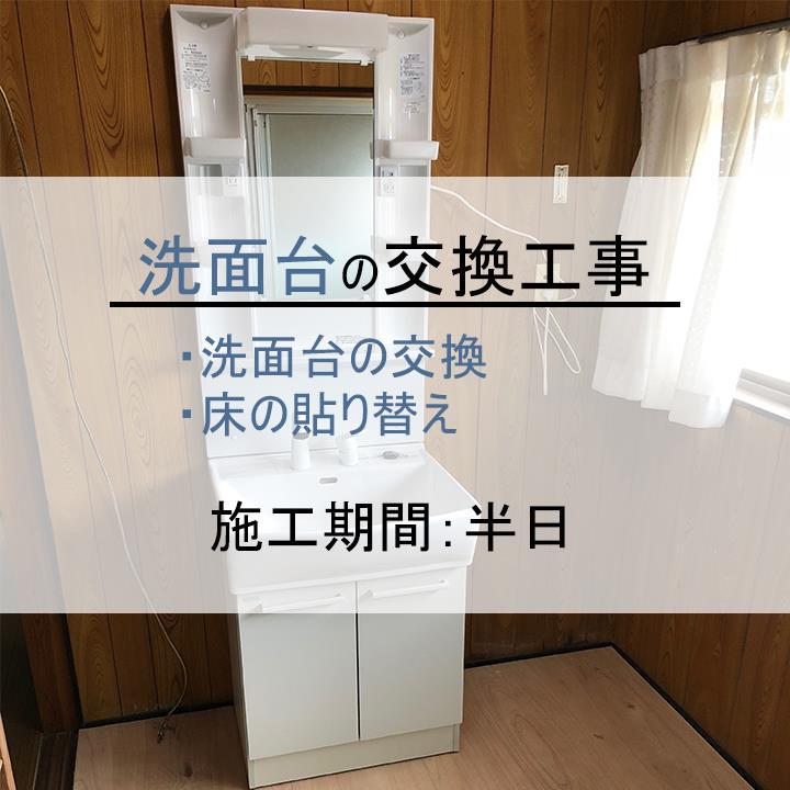 独立洗面台の交換工事サムネ