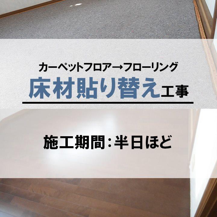 カーペット→フローリング張替えサムネ