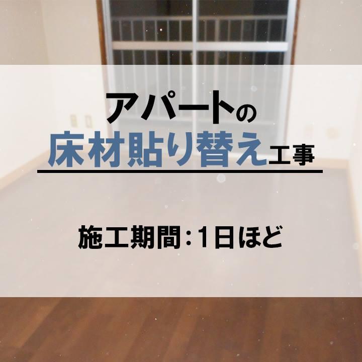 アパートの床材張替え工事サムネ