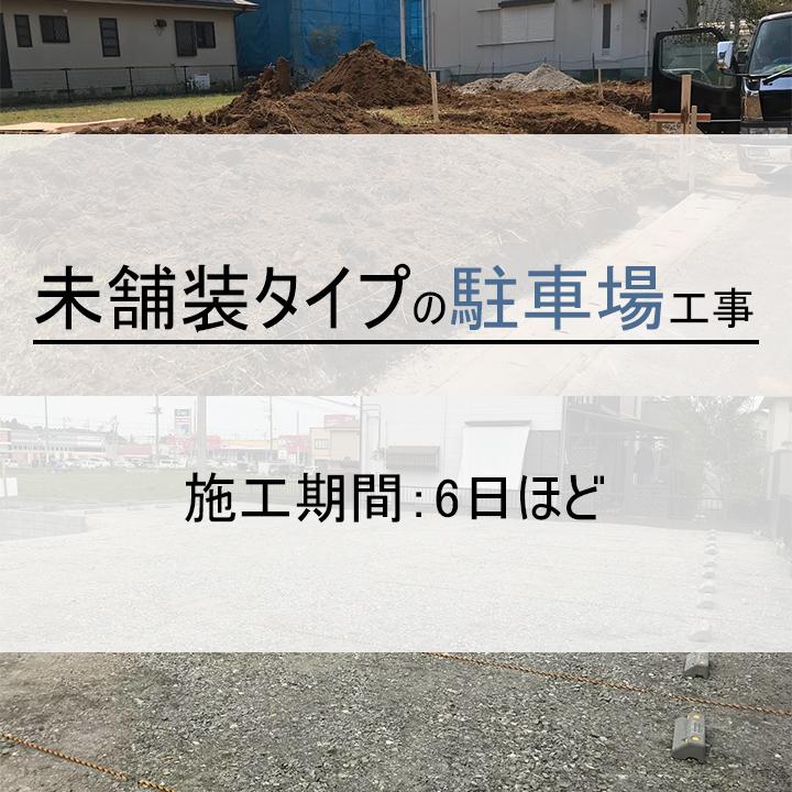 未舗装タイプの駐車場工事詳細